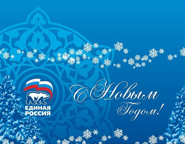 Единая Россия официальный сайт Партии / Новости / Чеченские 43